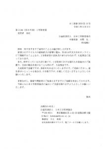 日本工学教育協会より案内のサムネイル