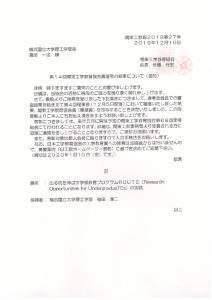 第14回関東工学教育賞選考の結果について(通知)のサムネイル