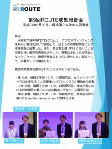 190330 ROUTE成果報告会の様子のサムネイル