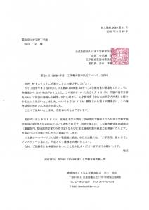 200323_受賞決定通知(文部科学大臣賞)のサムネイル