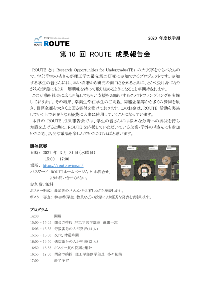 ROUTE成果発表会のサムネイル